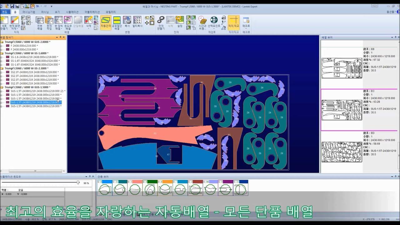 Lantek expert cut download free