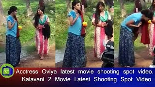 Acctress Oviya latest movie shooting spot video. Kalavani 2 Movie Latest Shooting || Reena TV