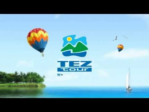 TEZ TOUR (ТезТур): Онлайн Поиск, Бронирование и Заказ Туров.