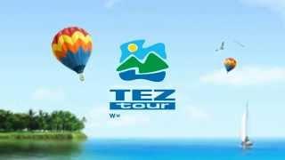 TEZ TOUR (ТезТур): Онлайн Поиск, Бронирование и Заказ Туров.(, 2014-05-22T22:59:36.000Z)