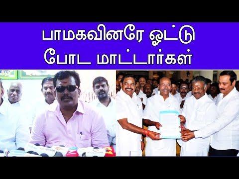 Thanga Tamil Selvan about ADMK Alliance | பாமக, பாஜகவுடன் கூட்டணி வைத்ததால் அதிமுக நிச்சயம் தோற்கும்