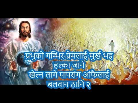 PRABHU YESULAI TYAGERA NEPALI EL SHADDAI SONG