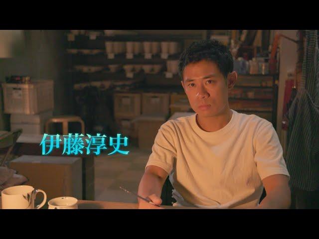 伊藤淳史『未来へのかたち』本予告