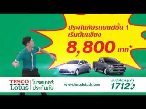 ประกันภัยรถยนต์ชั้น 1 เริ่มต้นเพียง 8,800 บาท
