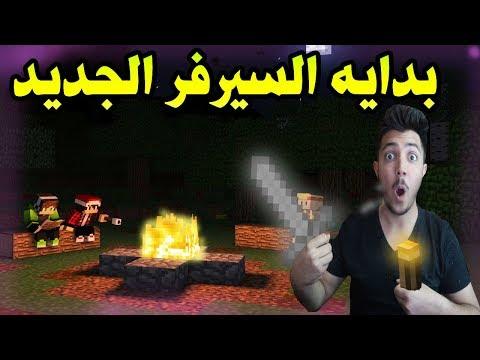 خليج كرافت#1 الاعضاء الجدد و اقوه حظ بلسيرفر من البدايه !!!!