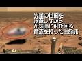 火星の地面を浮遊しながら不気味に動き回る意志を持った生命体 organism with the intention to move while floating the Ground of Mars