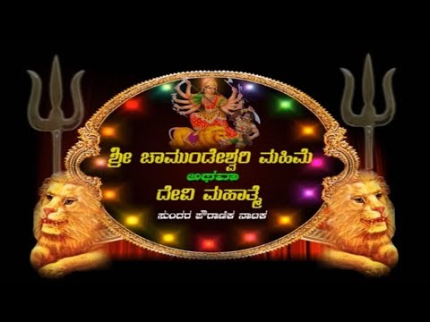 ದೇವಿ ಮಹಾತ್ಮೆ Devi Mahathme Part 3 - Kannada Bhakthi Movie | Kannada Full Movies | Kannada Drama