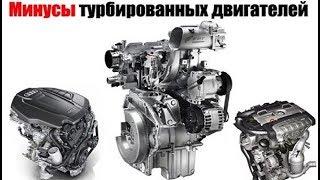 Недостатки турбированных двигателей. Особенности моторов с турбинами