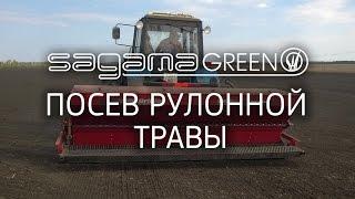 Посев газонной травы. Как мы начинали. Sagama Green(, 2016-05-30T10:39:23.000Z)