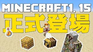 Minecraft 1.15正式登場 嗡嗡蜂群 完整更新介紹