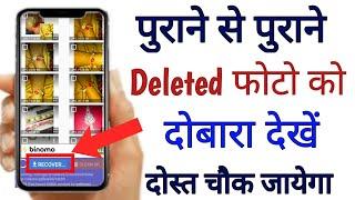 how to recover deleted photo || डिलीट फोटो दोबारा वापस कैसे लाएं || Deleted Video wapas gallery laye