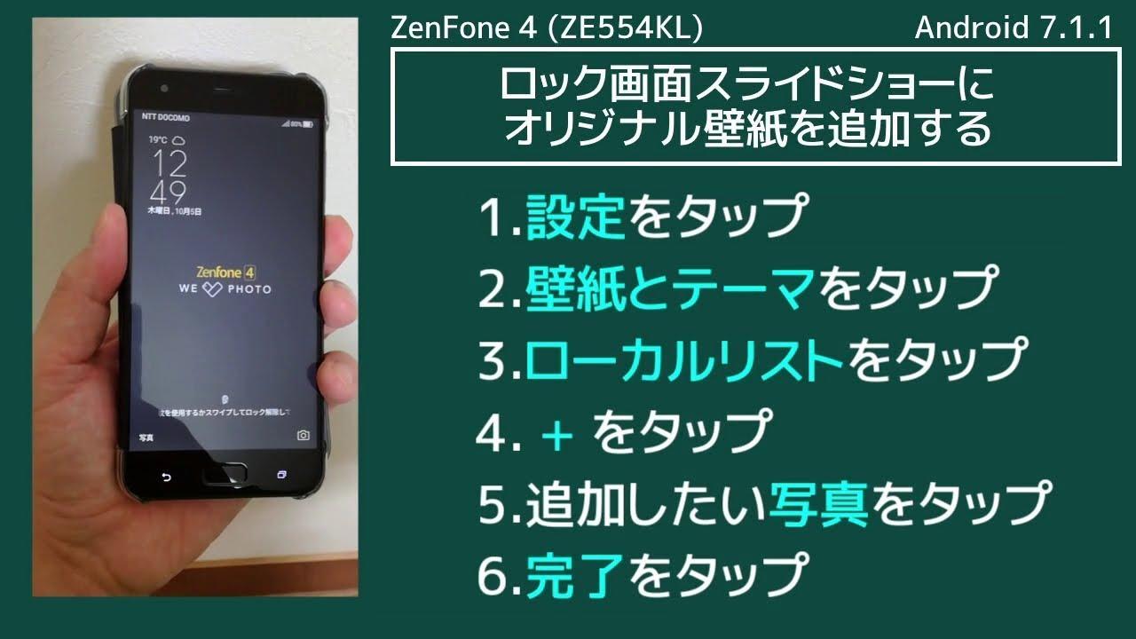特殊 Android7 ロック画面 壁紙 1万 お気に入りの壁紙オプション