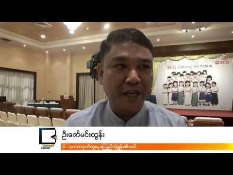 SCG Grands 100 High School Students for Scholarship in Rangoon