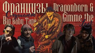 Французы слушают Big Baby Tape - Gimme The Loot и Dragonborn