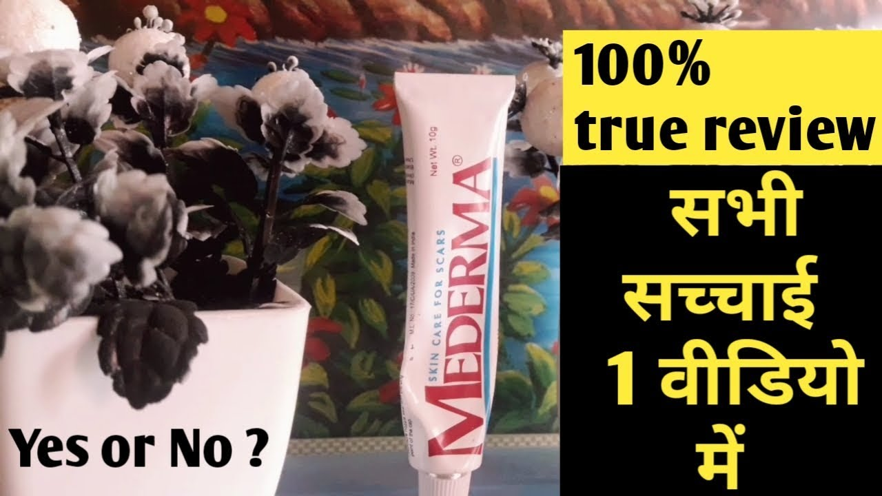 Mederma Cream Uses Side Effect Full Review In Hindi By Brown Boy
