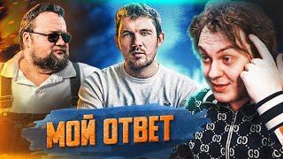О КОНФЛИКТЕ СТАС vs ПРОДЮСЕР ИВАНОВ