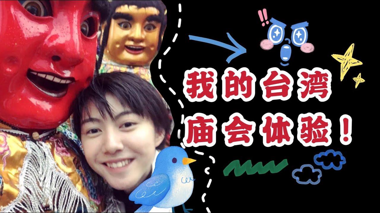【枕邊故事】台灣的廟會是什麼樣的?廣東妹子跟着廟會陣頭車隊繞境!和你分享最難忘的台灣體驗|廖小花電臺