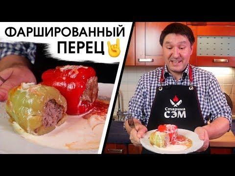 ПЕРЕЦ ФАРШИРОВАННЫЙ - классический рецепт от Старины Сэма