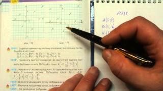 Задача 1537, Математика, 6 клас, Тарасенкова 2014