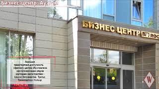 Смотреть видео WIKIMETRIA| Бизнес-центр: Ау-рум | АРЕНДА ОФИСА В МОСКВЕ онлайн