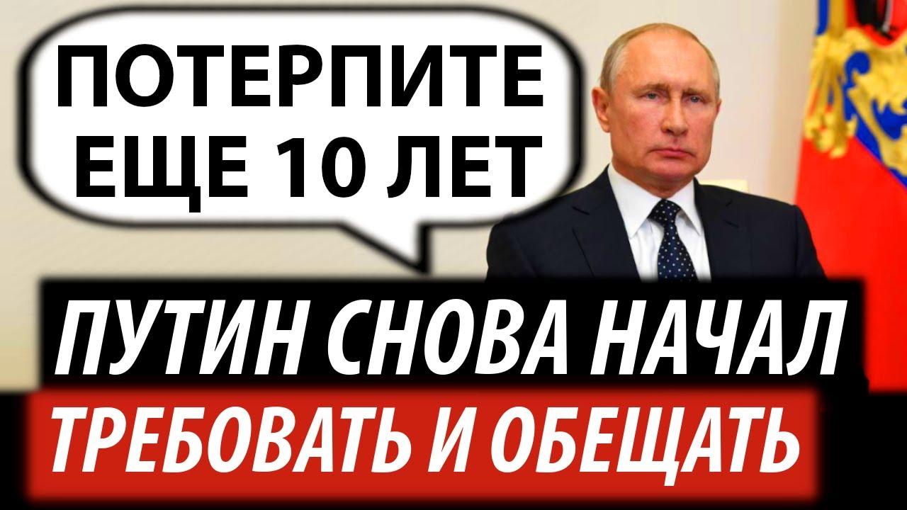Путин снова начал требовать и обещать