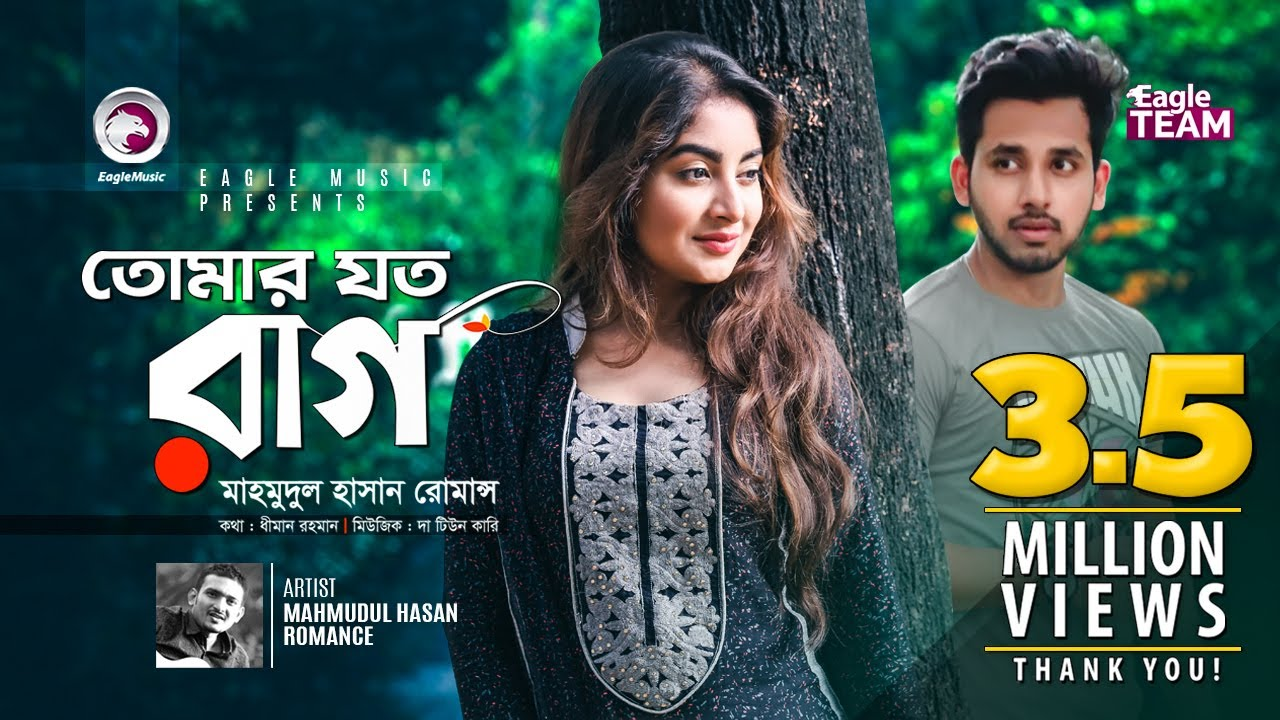 Tomar Joto Raag | Mahmudul Hasan Romance | Bangla New Song 2018 | Official Video