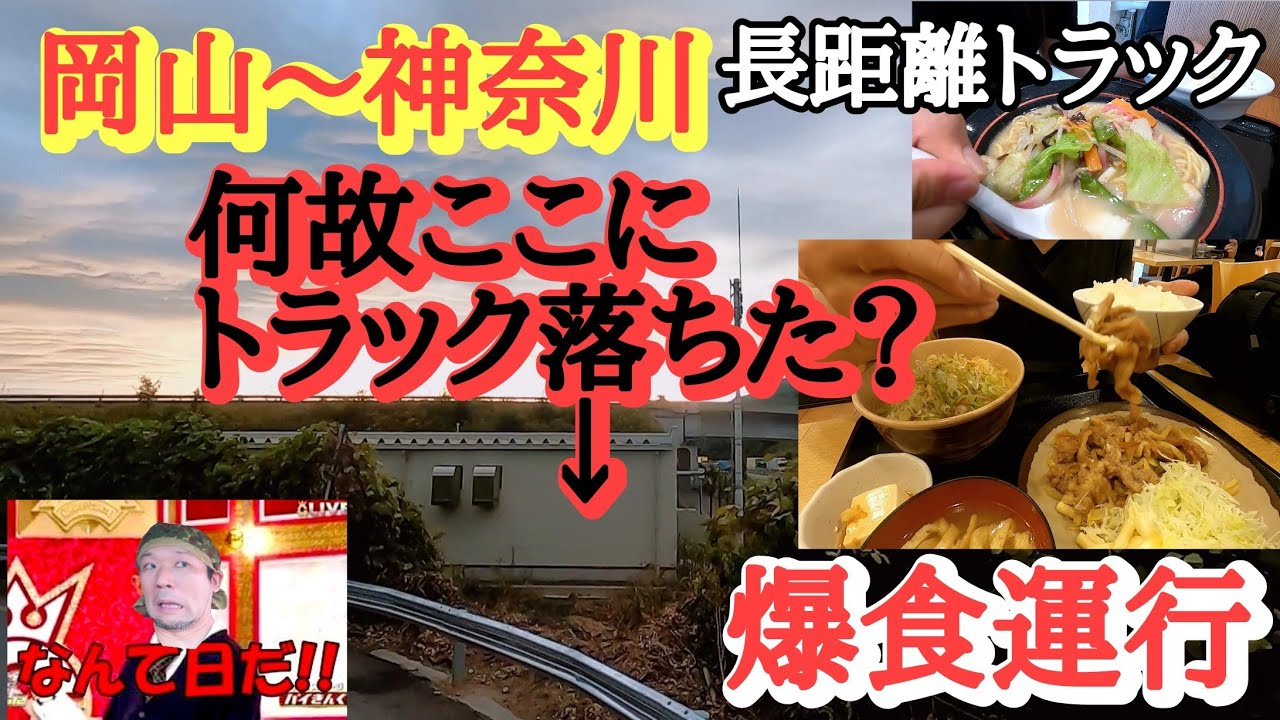 もう終わり?岡山~神奈川行き楽勝過ぎて怖い。豚、チャンポン、豚うどん爆食が止まらん!【長距離トラックの日常】
