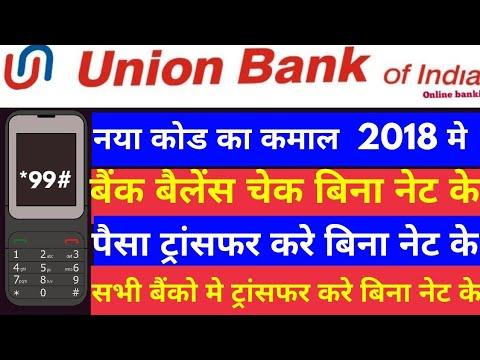 Union bank of india account balance enquiry