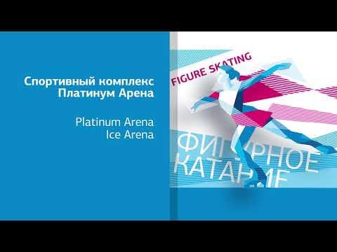 Как добраться до «Платинум Арены Красноярск» | How To Get To Platinum Arena Ice Arena