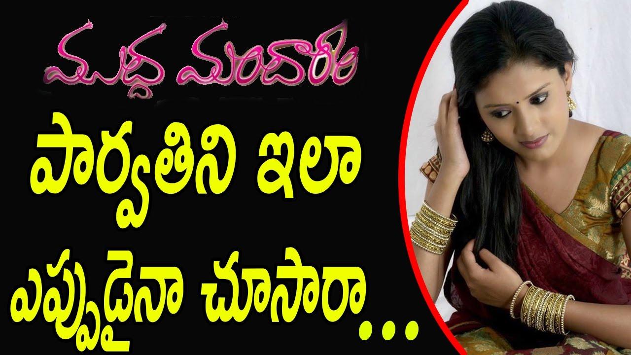 Zee Telugu Mudda Mandaram Serial Actor Parvati Unseen Photos | Parvati Cute  Photos | GARAM CHAI