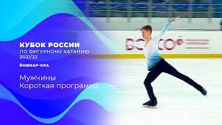 Мужчины Короткая программа Йошкар Ола Кубок России по фигурному катанию 2021 22