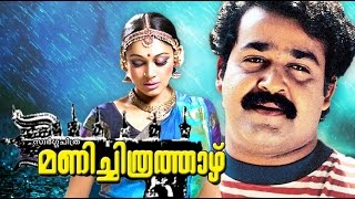 Manichitrathazhu Malayalam Full Movie 1993 | Mohanlal | Malayalam Movie With English Subtitles 2015