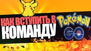 Pokemon GO: КАК ВСТУПИТЬ В КОМАНДУ?