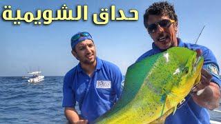 روب رمان وحيتان ودلافين في مكشات و حداق الشويمية || Ash Shuwaymiyyah fishing trip
