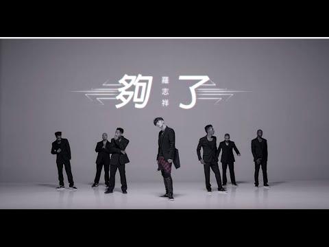 開始Youtube練舞:夠了-羅志祥 | 線上MV舞蹈練舞