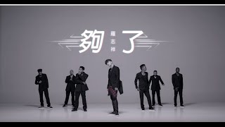 Repeat youtube video 羅志祥Show Lo - 夠了Let go官方舞蹈版(Official Dance Ver.)