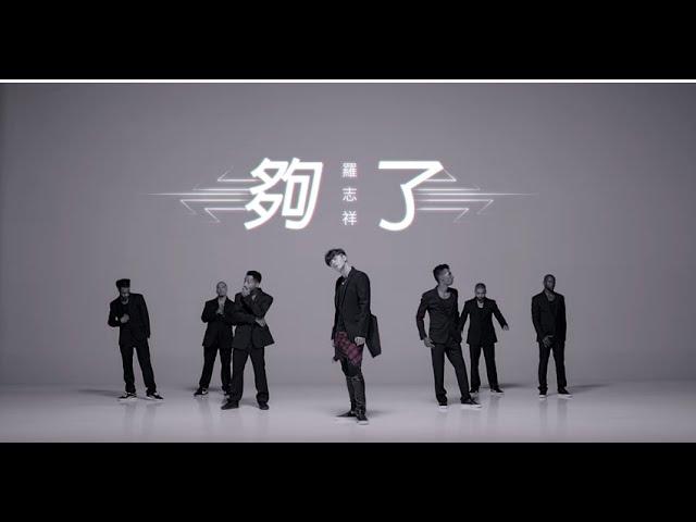 羅志祥Show Lo - 夠了Let go官方舞蹈版(Official Dance Ver.)