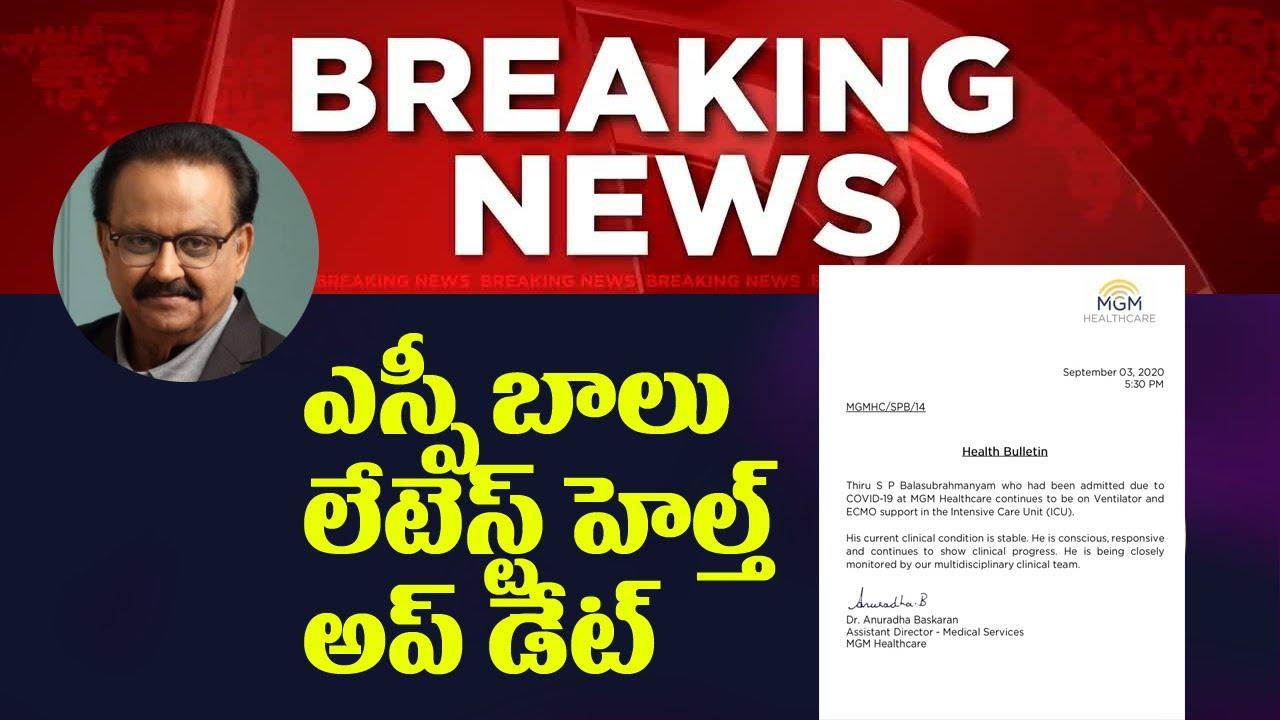 Breaking News: SP Balasubrahmanyam Media Bulletin by MGM ...