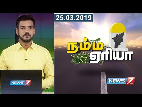 Namma Area Evening Express | 25.03.19 | News7 Tamil