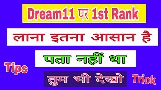 How to Win Small League    dream11 New Tips & tricks   How To Win Grand League New Tips and tricks