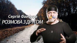 Сергій Файфура - Розмова з другом