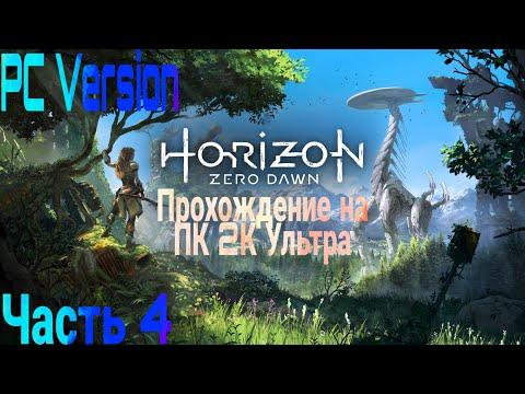 Horizon Zero Dawn На ПК ➤ Прохождение Часть 4 ➤ На Русском ➤ 2K
