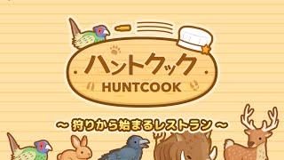 ハントクック!公式プロモーションムービー thumbnail