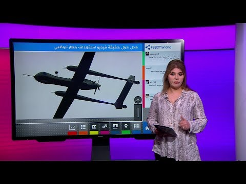 فيديو لاستهداف مطار أبو ظبي بطائرة مسيرة العام الماضي تنشره جماعة الحوثي، الإماراتيون يشككون  - نشر قبل 30 دقيقة
