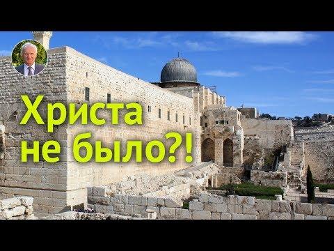 Исторические свидетельства о Христе