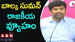 Balka Suman Political Future Heats Up Politics In TRS | ABN Inside