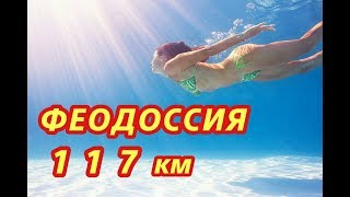 видео База отдыха Запорожская Сечь, г. Феодосия