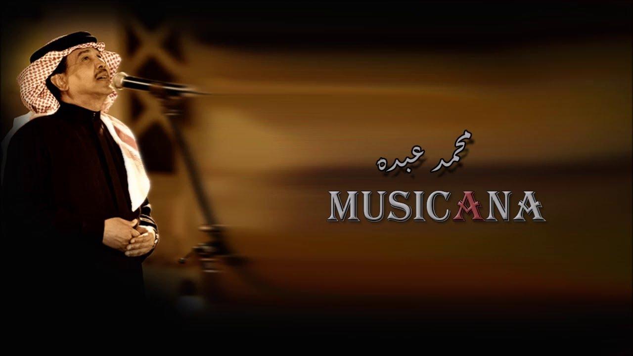 محمد عبده ياحبيب الروح عني لا تروح Youtube