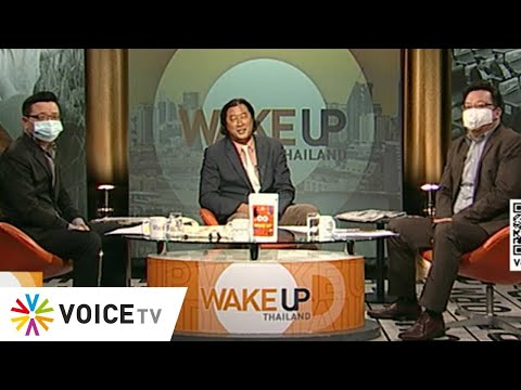 #WakeUpThailand ประจำวันที่ 19 พฤษภาคม 2564