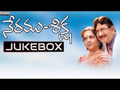 Neramu Shiksha Telugu Movie Songs Jukebox || Krishna, Akhul, Vijaya Nirmala, Akarsha